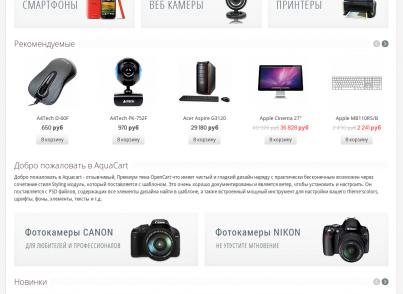 Адаптивный интернет-магазин электроники