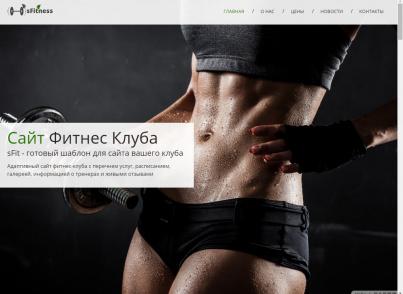 sFitness - Адаптивный информационный сайт для спортклуба