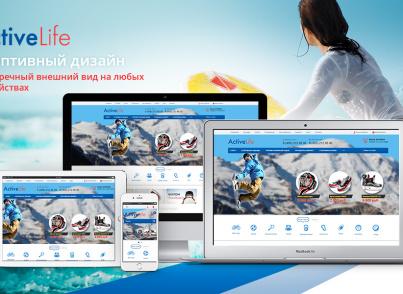 Спортивные товары. Все для активного отдыха. (ActiveLife). Интернет магазин 16.0  (рус. + англ.)