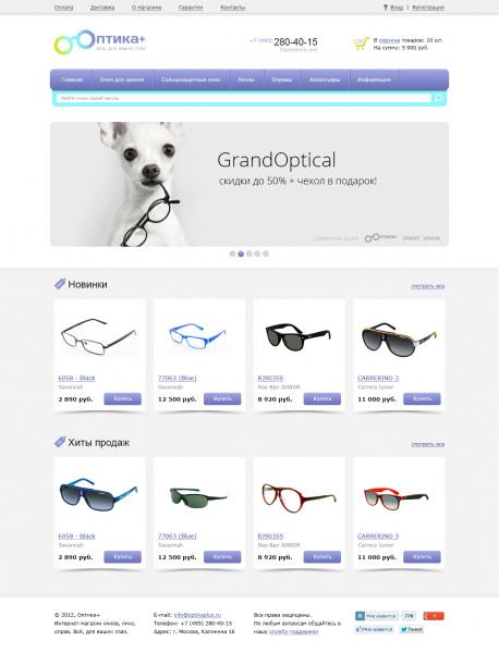 Оптика. Готовый интернет-магазин на Битрикс