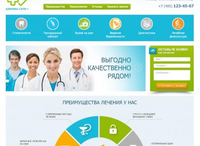 Сайт для клиники, стоматологии, кабинета частного врача (Landing page)