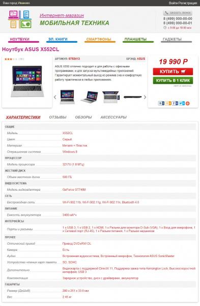 Магазин мобильной техники или оргтехники   Купить сайт на Битриксе