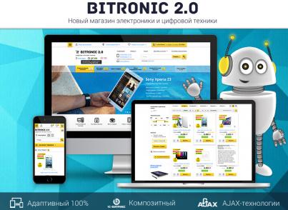 Битроник 2 — интернет-магазин электроники на Битрикс
