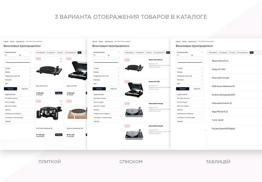 Адаптивный интернет-магазин на редакции СТАРТ - UniMagazin LITE