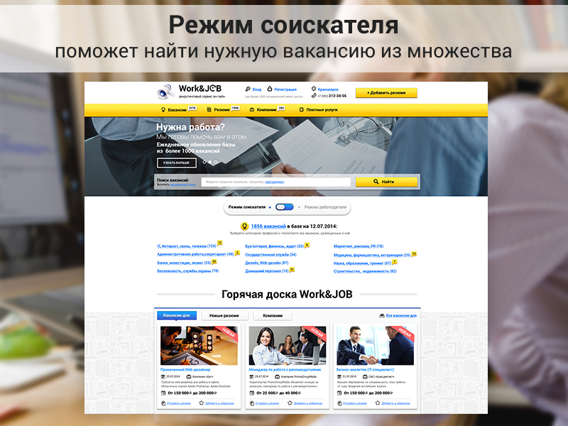 Кадрового агентства, сайт для онлайн бизнеса