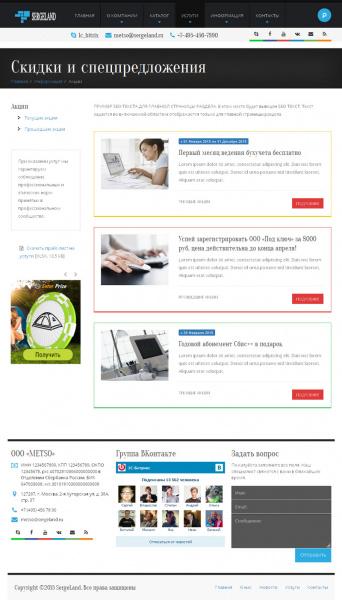 Metso - Корпоративный, адаптивный сайт