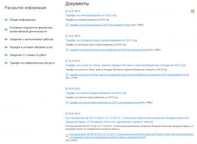 1С:Сайт ЖКХ. Редакция «Старт»