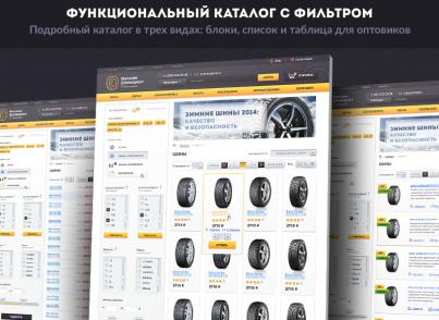 ShinMarket LITE — магазин шин и дисков для редакции Старт