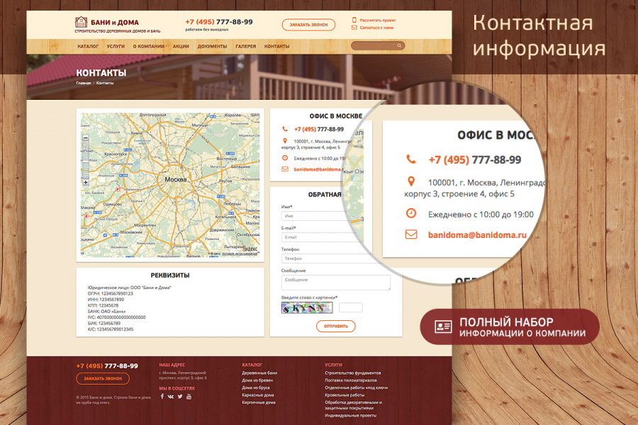 Универсальный сайт строительной компании - срубы, бани, дома и коттеджи
