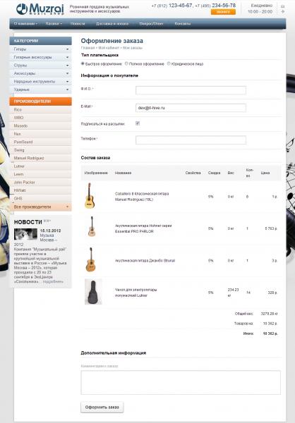 Универсальный интернет-магазин на 1С-Битрикс