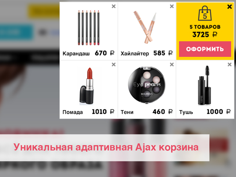 Купить сайт магазин КОСМЕТИКИ и парфюмерии на 1С Битрикс