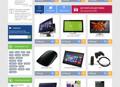 Адаптивный интернет-магазин электроники и программного обеспечения WinR