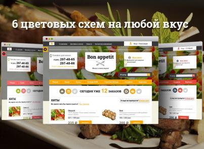 Bon Appetit LITE — адаптивный композитный интернет-магазин вкусной еды для редакции Старт
