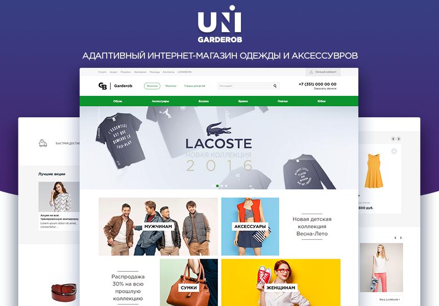 Интернет-магазин одежды, обуви и аксессуаров