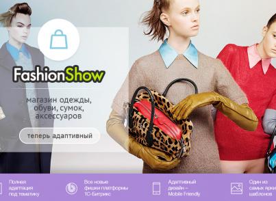 Одежда. Обувь. Сумки. Аксессуары (FashionShow). Готовый интернет магазин 16.0  (рус. + англ.)
