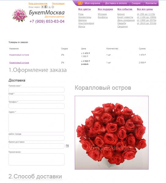 Интернет магазин доставки букетов | Заказать на 1С Битрикс