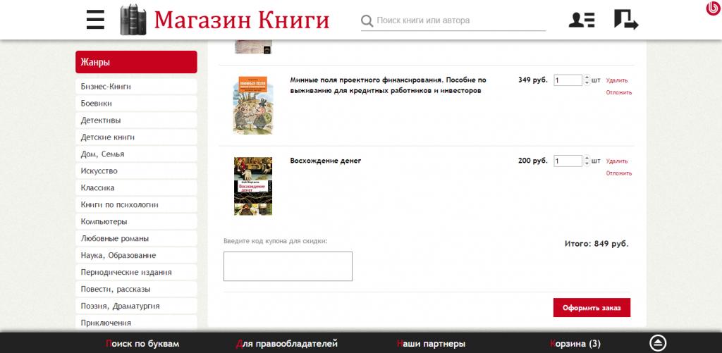 Сайт по продажам Книг на 1С-Битрикс. Готовый интернет-магазин под ключ