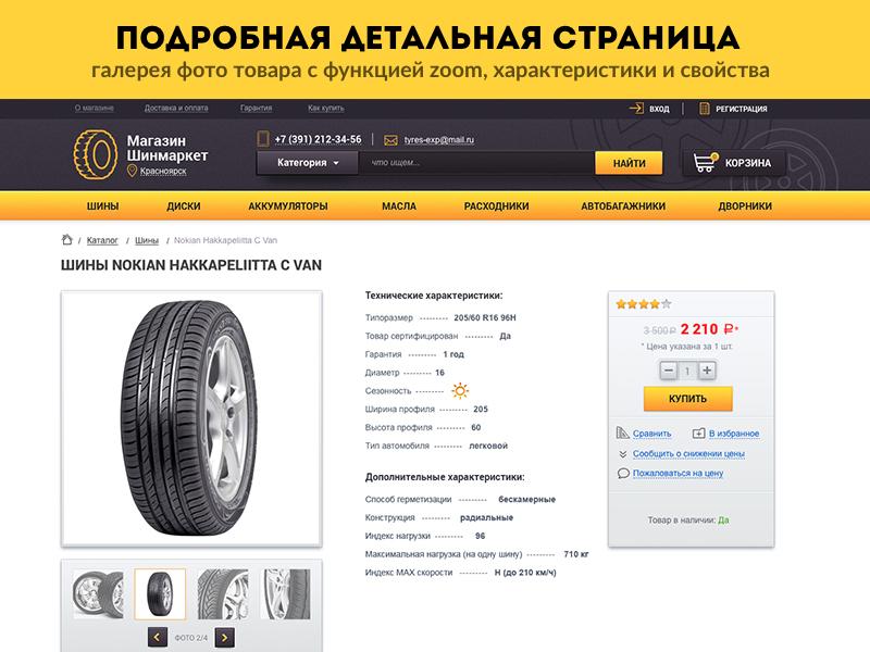 ШинМаркет — магазин шин и дисков