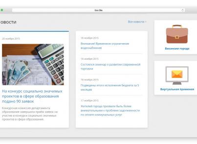 1С-Битрикс: Официальный сайт государственной организации