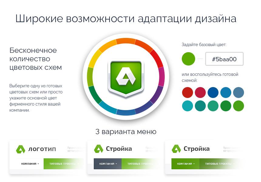 Аспро: Стройка - корпоративный сайт строительной компании
