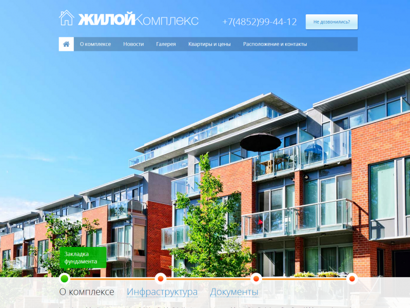 Сайт жилого комплекса (новостройки)