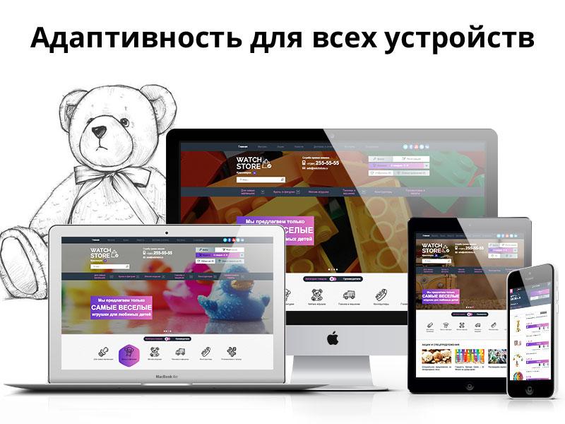 Интернет-магазин игрушек TOY Store LITE для редакции Старт