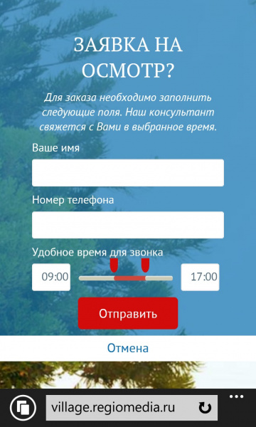 Готовый сайт коттеджного поселка