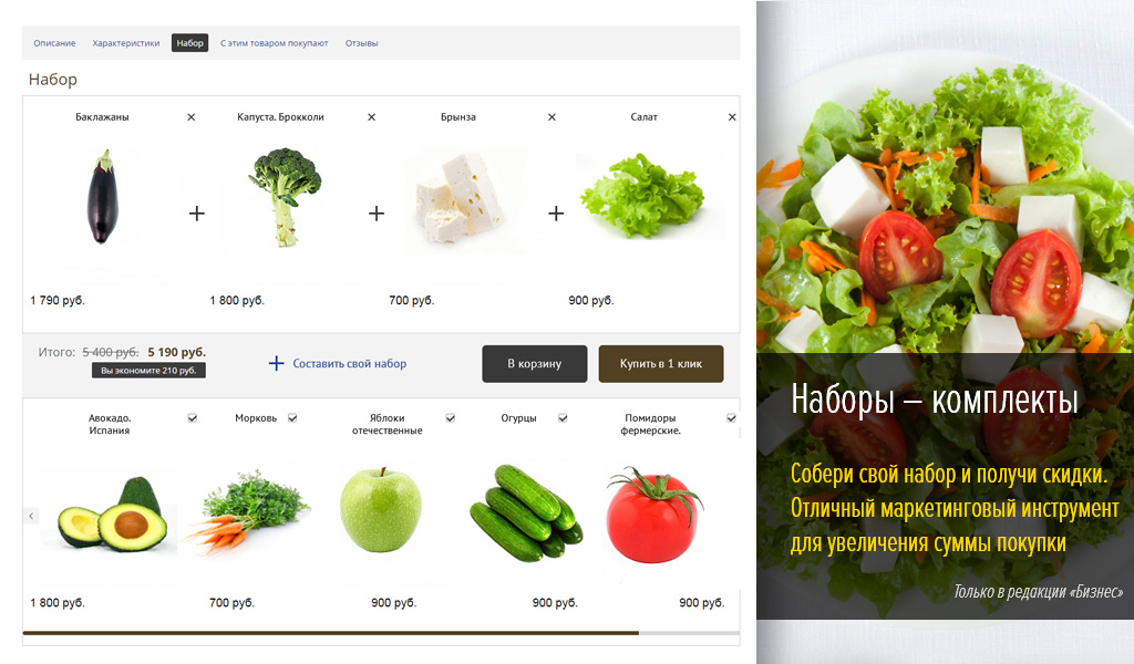 Интернет-магазин товаров для дома и сада (рус. + англ.)