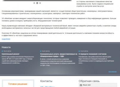 1С:Сайт ЖКХ. Редакция «Стандарт»