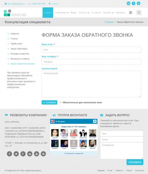 Универсальный сайт услуг и товаров