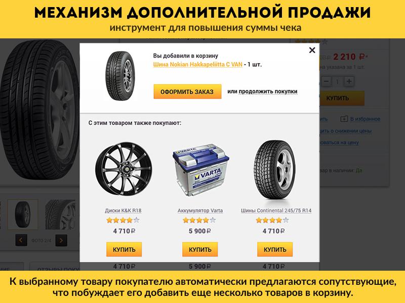 Магазин шин и дисков | заказать сайт на 1С Битрикс