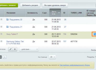 Битрикс контентное api электронный документооборот в битрикс24