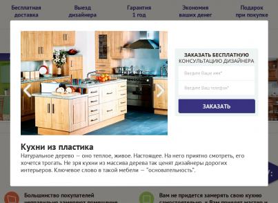 Кухонные гарнитуры. Одностраничный