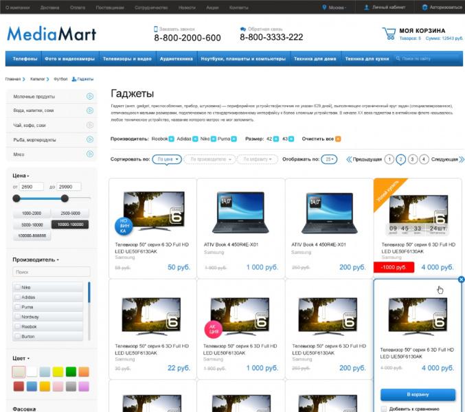 Яркий, красивый и функциональный шаблон для быстрого запуска интернет магазина Электроники, бытовой техники и фототоваров