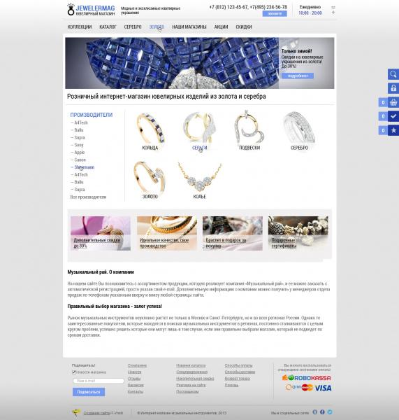 Ювелирный интернет-магазин на 1С Битрикс | Заказать сайт в Краснодаре