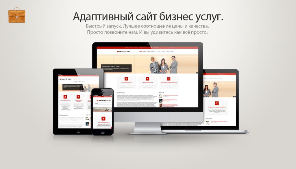 Адаптивный сайт бизнес-услуг