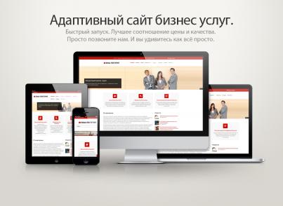 Адаптивный сайт бизнес услуг