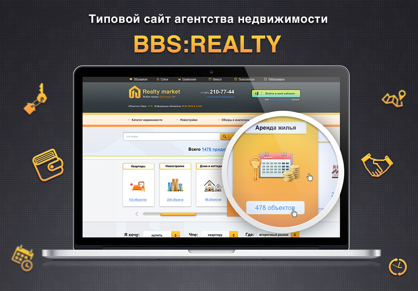 Выгрузка объектов в Яндекс.Недвижимость!
