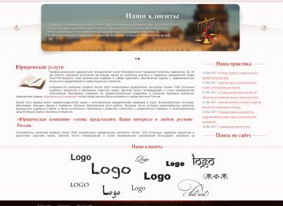 GP «Сайт юридической компании»