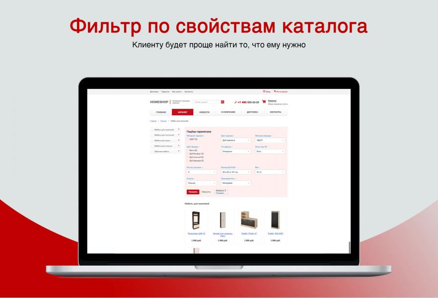 Интернет-магазин мебели | Разработать сайт на 1С Битрикс