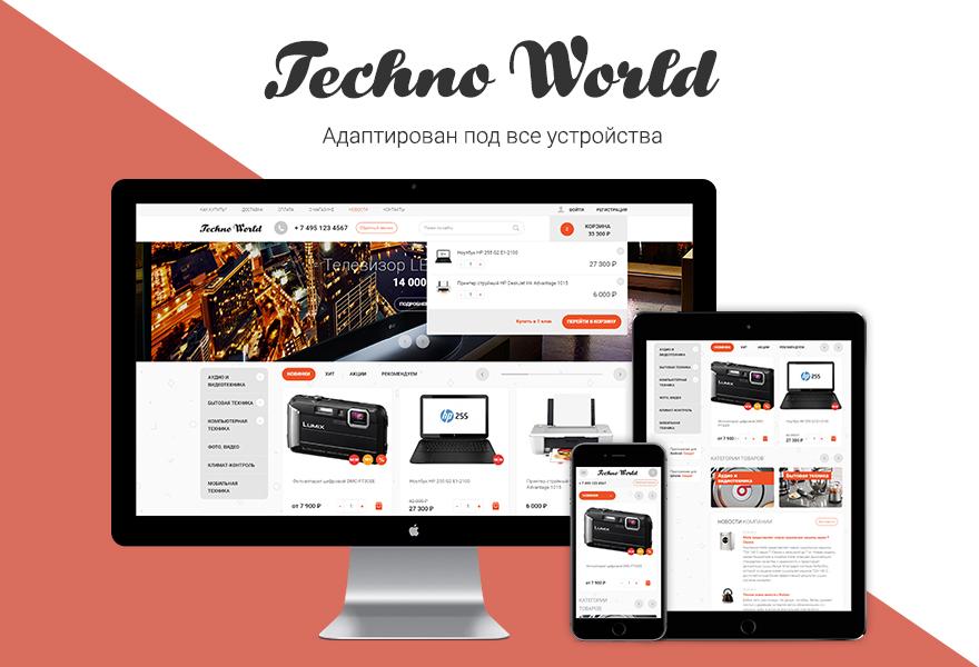 Интернет-магазин бытовой техники | Заказать сайт в Краснодаре