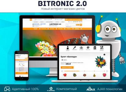 Битроник 2 — интернет-магазин цветов на Битрикс