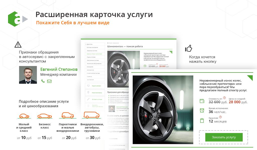 Автосервис – сайт СТО, шиномонтажа, автомойки