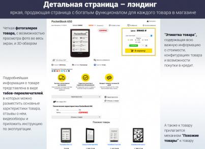 "Битроник 2 LITE — интернет-магазин электроники для редакции ""Старт"""