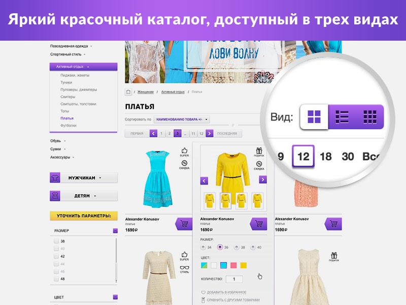 Apparel — магазин модной одежды и аксессуаров