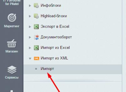 Импорт xml в 1с битрикс амо срм автоматическое создание сделки