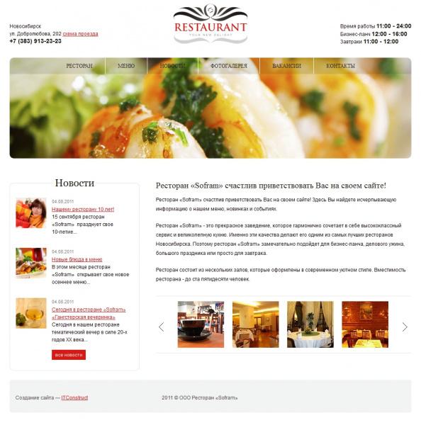 Готовый сайт ресторана
