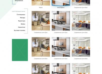 Каталог кухни и мебели | KITCHENSHOP