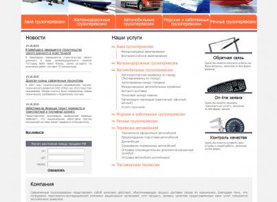 Itees: Типовой сайт транспортно-экспедиционной компании