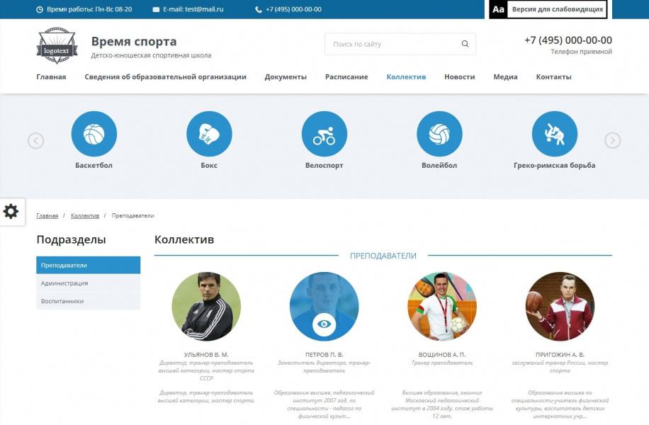 Сайт спортивной организации